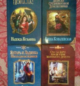 """Книги серии """"Колдовские миры"""""""