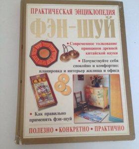 Книга фэн-шуй