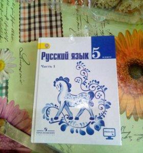 Учебник русского языка 5 класса
