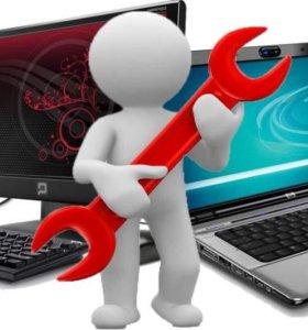 Ремонт компьютеров и ноутбуков,обновление программ