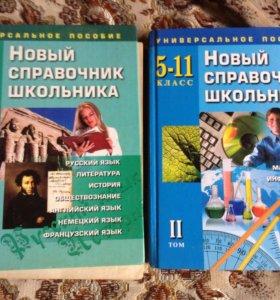 Справочник школьника 2 тома