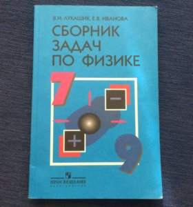 Сборник задач по физике. Состояние хорошее.