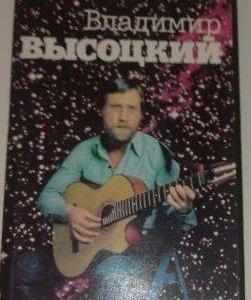 Открытки Владимир Высоцкий (комплект)