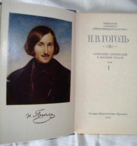 Н. В. Гоголь - Собрание сочинений в 8 томах