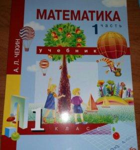 Математика 1-я часть, 1 класс