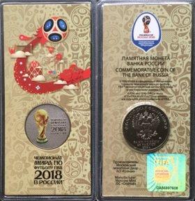 25 рублей.Чемпионат мира по футболу FIFA 2018 .
