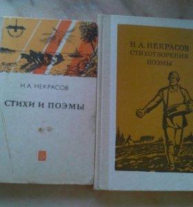 Некрасов Стихи и поэмы