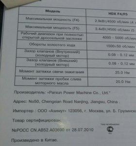 Лодочный мотор HDX