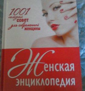Женская энциклопедия