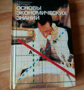 """Книга """"Основы экономических знаний"""""""