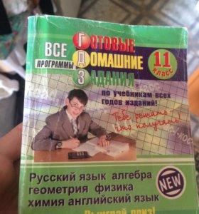 ГДЗ ( готовые домашние задания)