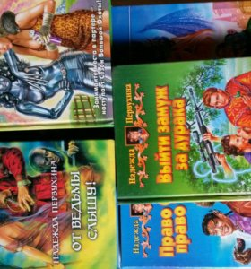Бесплатно 11 книг Первухиной