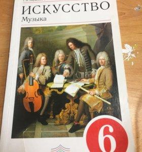 Учебник по искусству б/у 6 класс