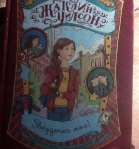 """Книга от Жаклин Уилсон """"Звездочка моя!"""""""