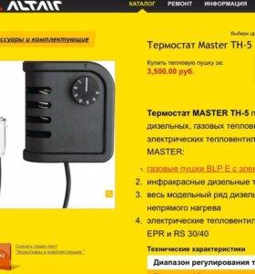 Термостат Master TH-5/3 (3,0м.)