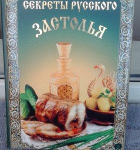 Книга рецептов Новая