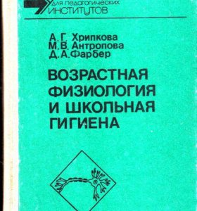 Учебники по биологии