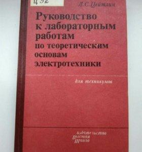 Книга по электротехнике