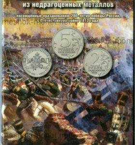 200-летие победы России в Отечественной войне 1812