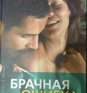 """Дженнифер Пробст """"Брачная ошибка"""""""