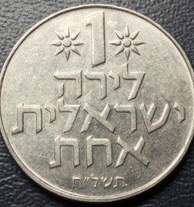 "Крупная монета Израиля, 1 лира 1978 ""цветы"""