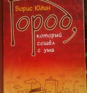 Книга Город, который сошел с ума Борис Юдин