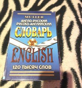 Книга( словарь)