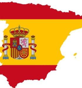 Испанский язык, репетиторство