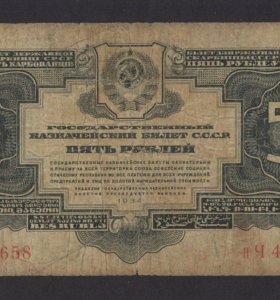 Бона, 5 рублей 1934 год, нЧ 429658, без подписи