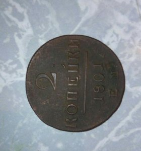 Монета 1801г.