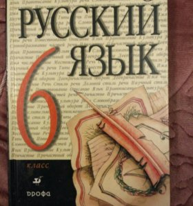 Русский язык 6 класм