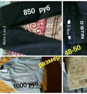 Рубашка 1000 руб + брюки 850 руб НОВОЕ!