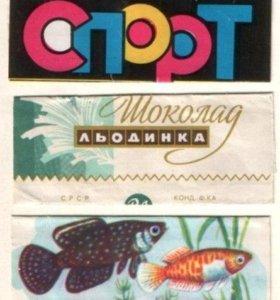Обёртка фантик шоколадки обёртка от чая СССР