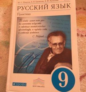 Учебник по русскому 9 класс