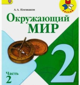 учебник по окружающему миру