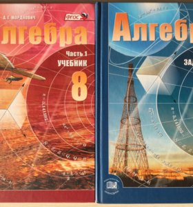 Учебники по алгебре в 2 ч., 8 кл., А. Г. Мордкович