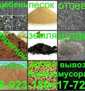 Перегной,земля,песок,щебень,глина,шлак,отсев