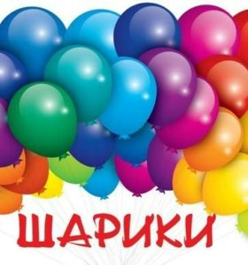 Воздушные гелиевые шарики к Праздникам!!!