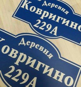 Домовые таблички