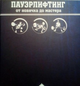 Книга Пауэрлифтинг от новичка до мастера