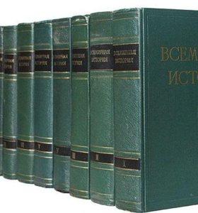 Всемирная история. комплект из 10 книг