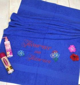 Именное полотенце для подарка