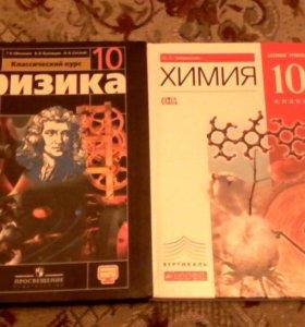 Физика+ Химия 10 класс