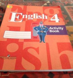 Английский новый