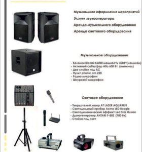 Музыкальное и световое оборудование