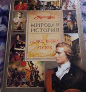 """Книга """"Мировая История 19 века"""""""
