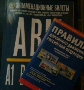 Правила и экзаменационные билеты 2017