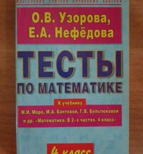 Тесты по математике для 4 класса