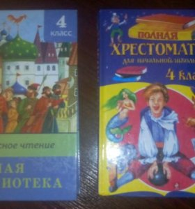 Книги 4-3 классы