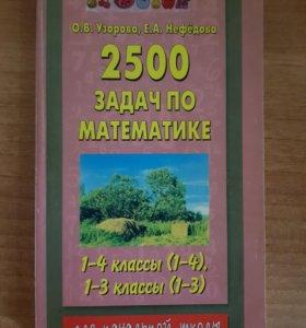 Задачник по математике для начальной школы(1-4кл)